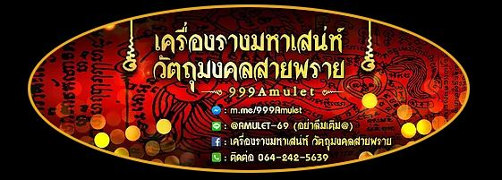 thaiamulet logo
